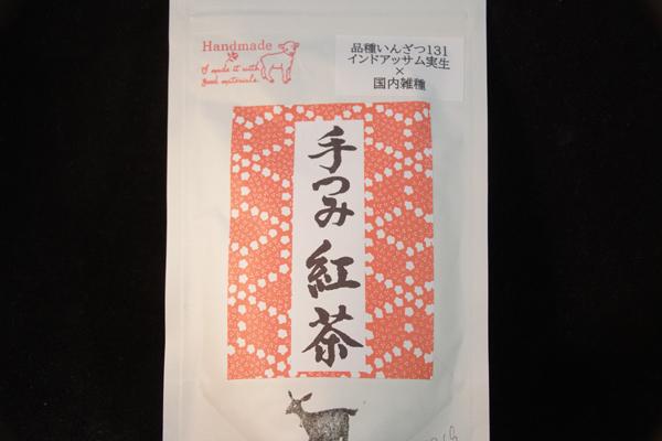 釜炒り茶柴本の手つみ紅茶2019:釜炒り茶柴本【静岡県】-パッケージ