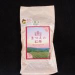 まつえの紅茶2019 :有限会社宝箱【島根県松江市】-パッケージ