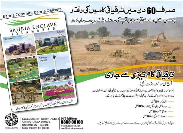bahria-enclave-islamabad