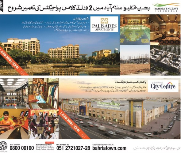 Bahria-Enclave-Projects