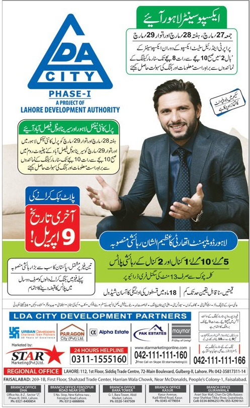 LDACityLahore-Last Date of Booking
