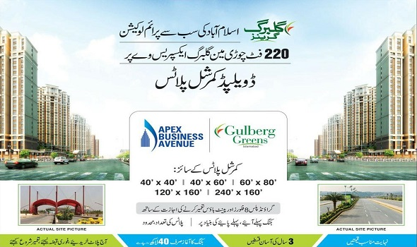 Apex Business Avenue Gulberg Greens
