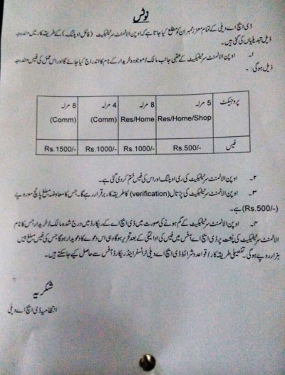 DHA Valley File Opneing Procedure
