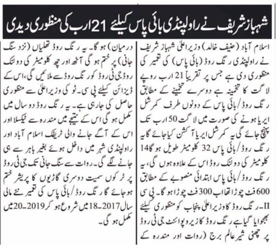 Rawalpindi Ring Road News
