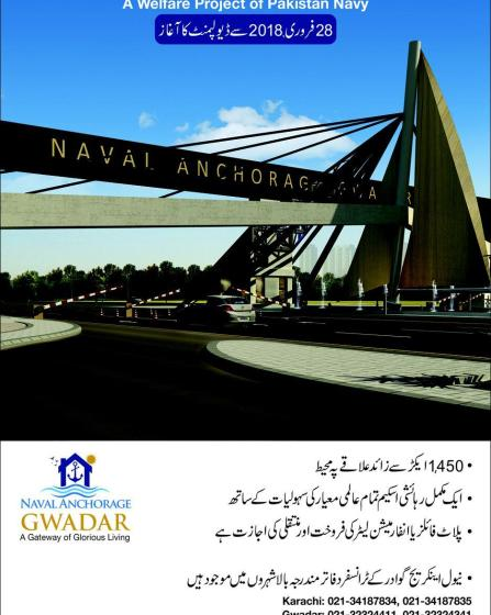 Naval Anchorage Gwadar Newspaper Advertisement