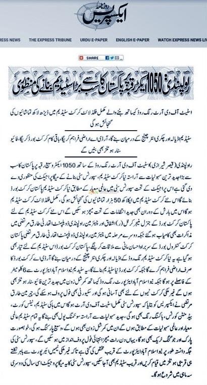 Rawalpindi Cricket Stadium Ring Road News