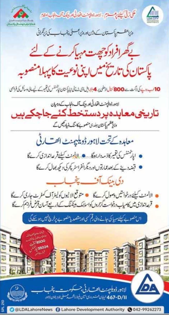 LDA City Naya Pakistan Apartments