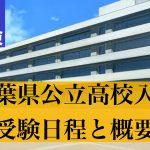 【理科】 2021年東京都立高校受験 入試問題分析と対策