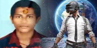 PubG Addiction To End A Life In Visakhapatnam