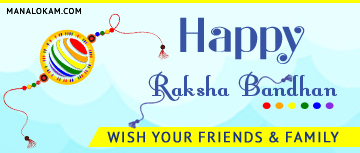 Raksha bandhan wishes in telugu