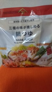 (コストコ記事)久世福商店鍋つゆセットで三種の味が楽しめる鍋つゆ