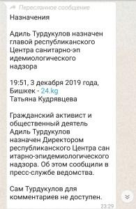 Адиля Турдукулова назначили главой санэпиднадзора?