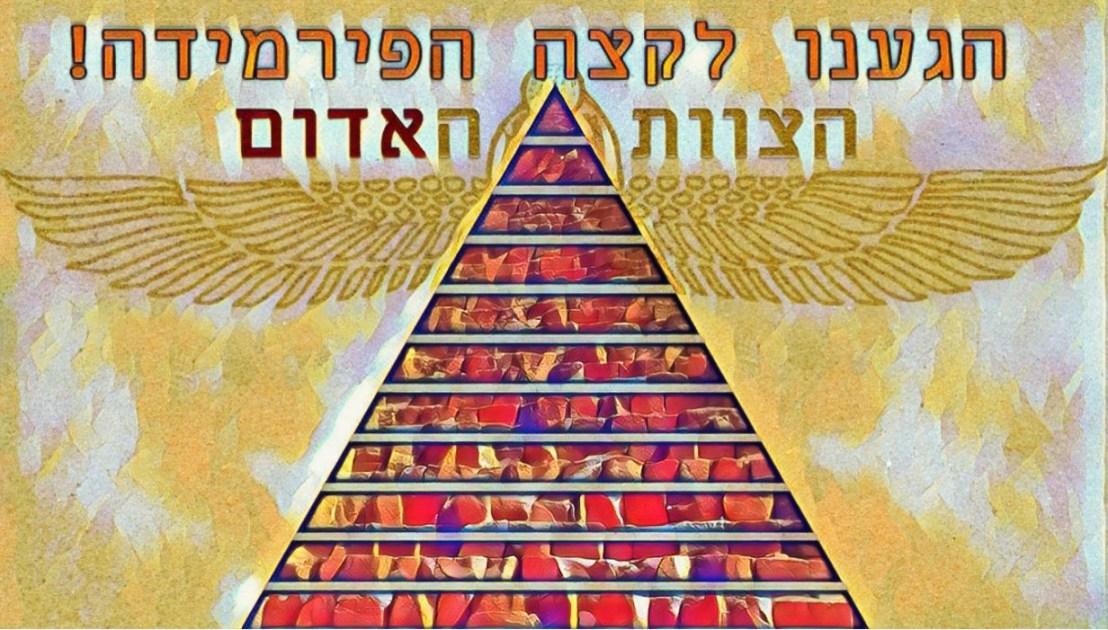הגענו לקצה הפירמידה! אנחנו היינו הצוות האדום.