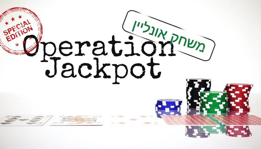משחק דיגיטלי Operation Jackpot