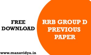 rrb group d previous papers