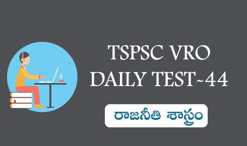 TSPSC VRO DAILY TEST-44