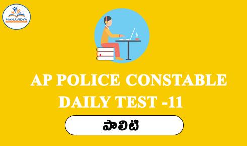 ap police constable online free exams in telugu