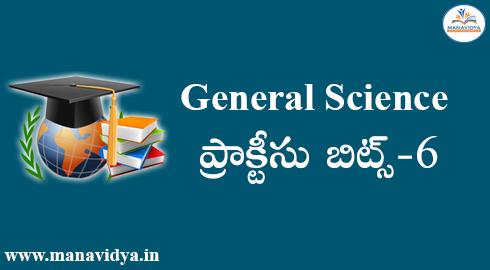 General Science practice bits-6