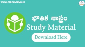 General Science-Physics Study Material in Telugu