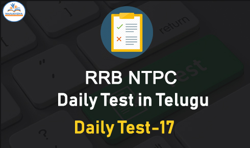 rrb ntpc daily test on general studies