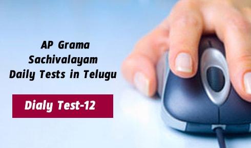 ap grama sachivalayam daily tests in telugu