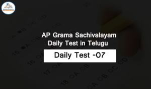 ap grama sachivalayam daily online exams in telugu