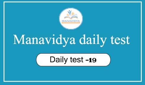 Manavidya daily online test-19
