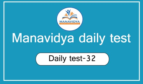 Daily test-32
