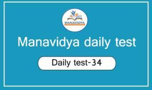 Manavidya daily test-34