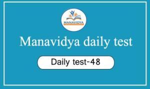 Manavidya daily test in telugu