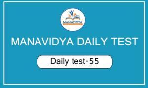 Manavidya dailu test-55