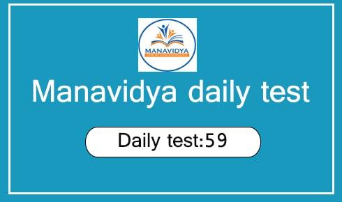 Manavidya daily test -59