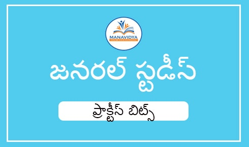 Manavidya genial science bits in telugu