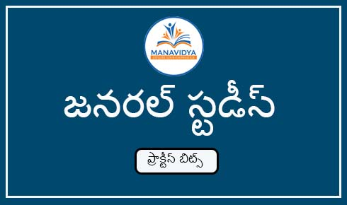 Manavidya genarla studies practice bits in Telugu