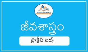 Manavidya biology practice bits in Telugu