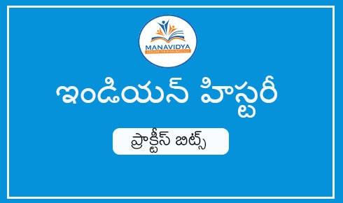 Manavidya indian history practice its in telugu