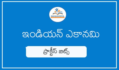 Manvidya indian economy practice bits in Telugu
