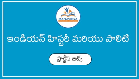 Manavidya indian history and polity practice bits in telugu