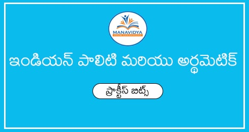 Manavidya indian polity and arithmetic practice bits in Telugu