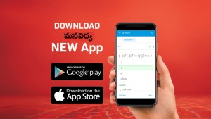 Download Manavidya app