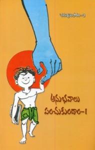 Anubhavalu-Panchukundam-1