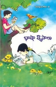 Bhasha-Vyasalu