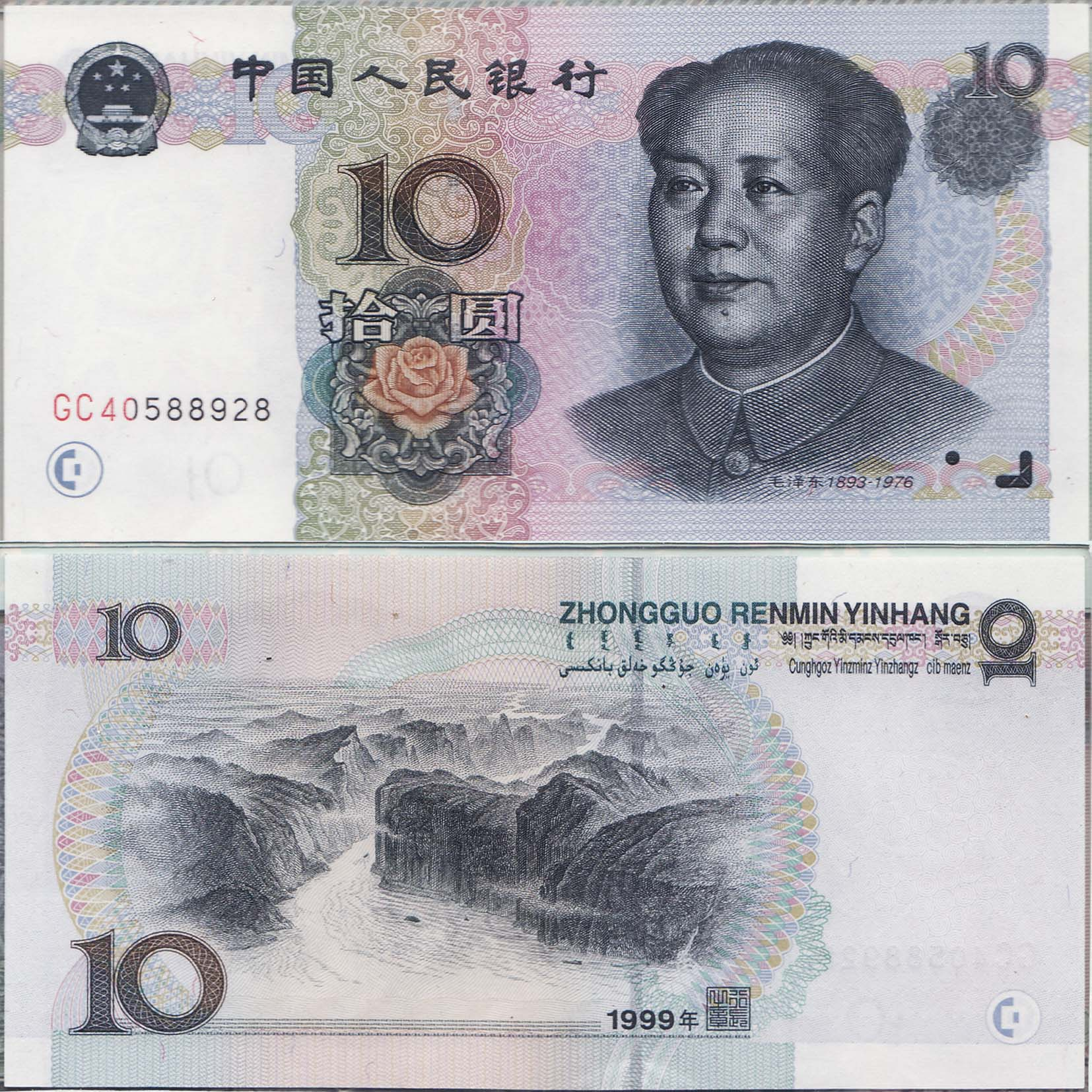 Chinese Currency:RMB in Mainland China 中國貨幣:中國大陸人民幣