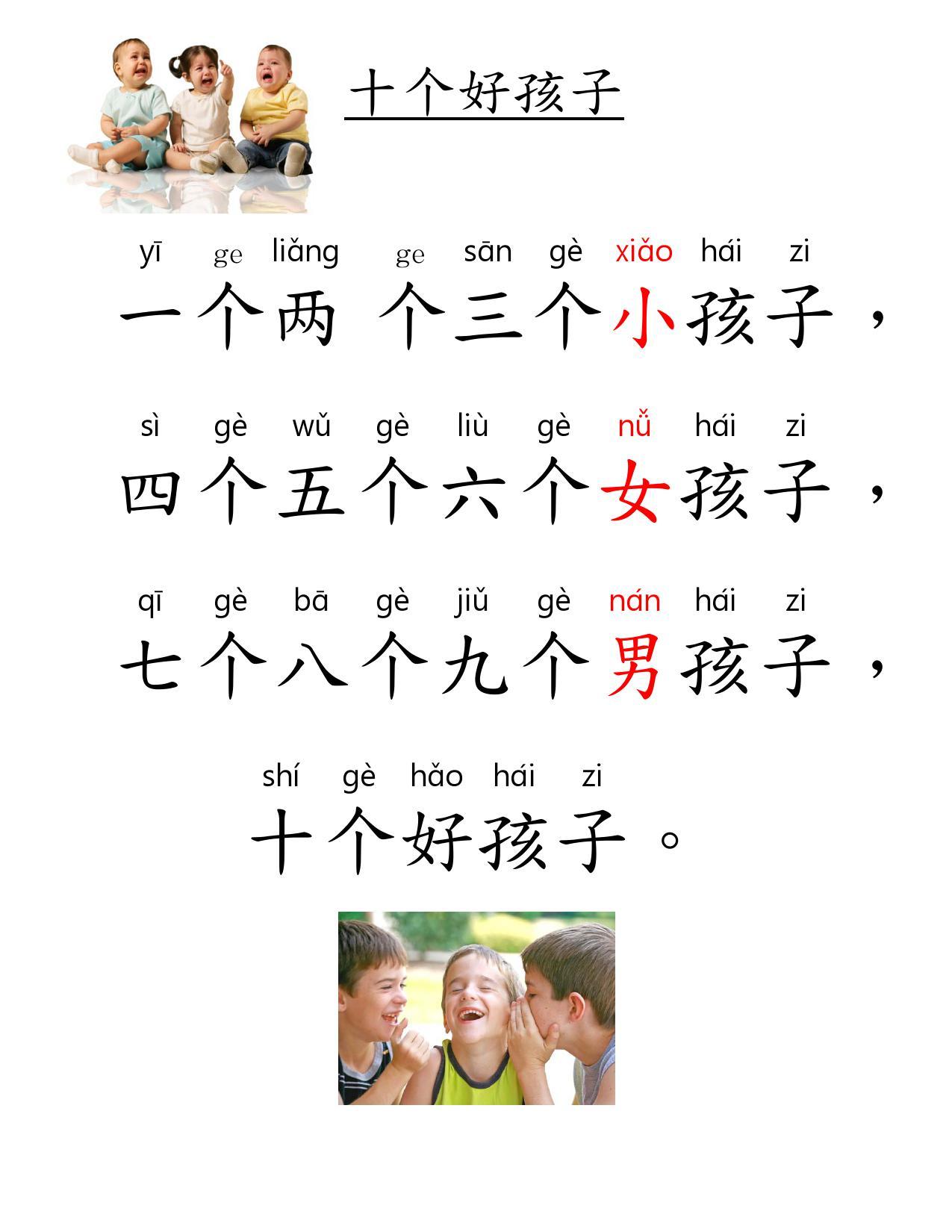 Songs   Mandarin For Me 中文與我