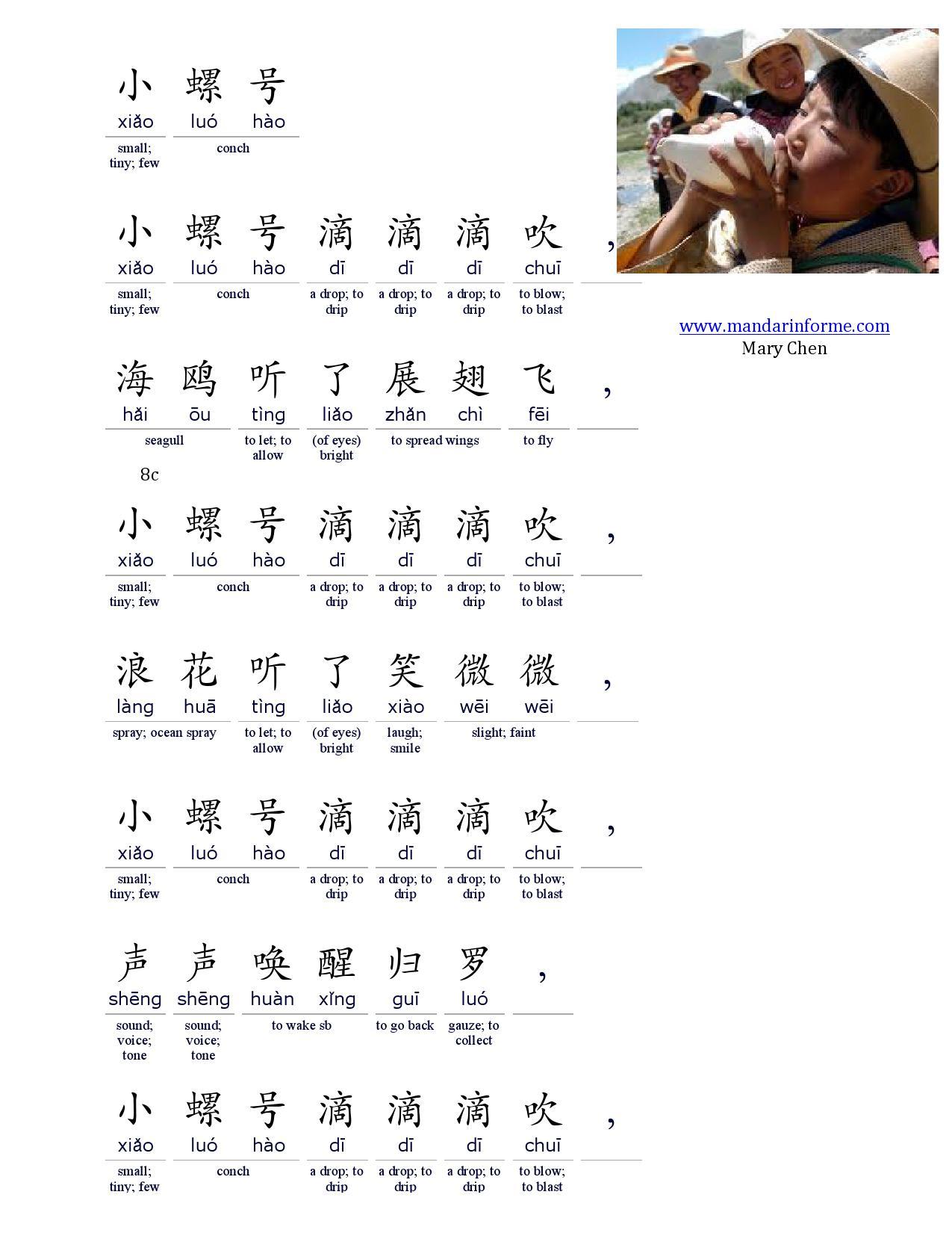 Songs Mandarin For Me 中文与我