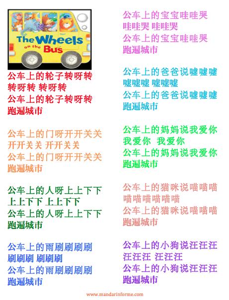 公車上的輪子 The Wheels On The Bus   Mandarin For Me 中文與我