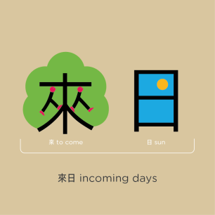 Pinyin: 來/来 Lái (lai2) ; 日 Rì (ri4)