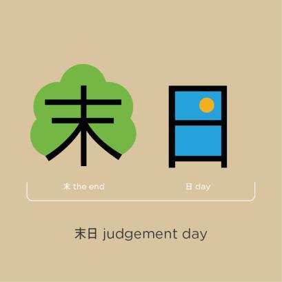 Pinyin: 末 mò (mo4) 日 rì (ri4) 之 zhī (zhi1) 戰zhàn (zhan4)