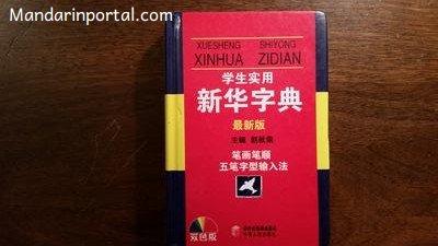 xinhua zidian a