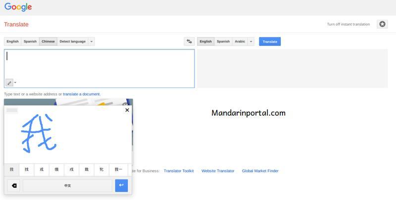Google Translate S Chinese Handwriting Tool